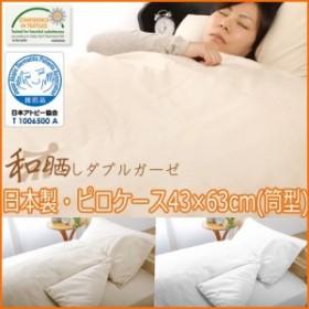 枕カバー 綿【日本製】エコテックス認証 和晒し布団カバー!綿100% ピロケース brSA・LA・RI 枕カバー さらり