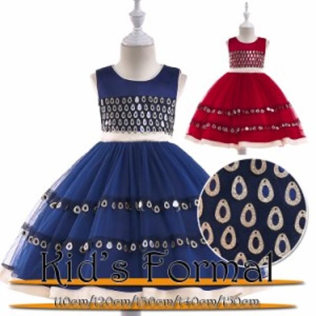 dade9d818e12b 子供 ドレス フォーマルドレス 結婚式 女の子 キラキラ キッズ 発表会 七五三 ドレス ジュニア ドレス 誕生