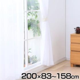 レースカーテン IPボイルレディ 幅200cm×丈83〜158cm×1枚組み ホワイト (代引不可)(TD)