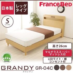 9/4〜9/16限定ポイント11倍★ フランスベッド グランディ レッグタイプ シングル 高さ26cm マルチラスマットレス(MS-14)付 日本製
