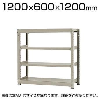 本体 スチールラック 中量 500kg-単体 4段/幅1200×奥行600×高さ1200mm/KT-KRL-126012-S4
