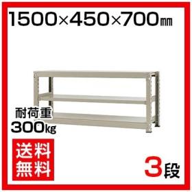本体 スチールラック 中量 300kg-単体 3段/幅1500×奥行450×高さ700mm/KT-KRM-154507-S3