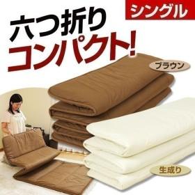 敷き布団 敷布団 六つ折りマットレス 布団 ふとん シングル コンパクト 日本製 国産 おしゃれ ロウヤ LOWYA