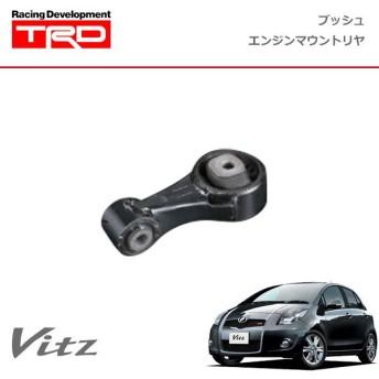 TRD ブッシュ エンジンマウントリヤ ヴィッツ NCP91 05/02〜10/12 5M/T車のみ