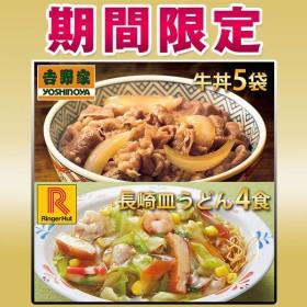 吉野家 牛丼の具 5袋 + リンガーハット 皿うどん 4食 詰め合わせ