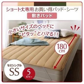 1枚 シーツ 敷きパッド 綿混パッド ショート丈 セミシングル 専用寝具です ショート丈専用 ショート丈専用 お買い得綿混パッド 500040020