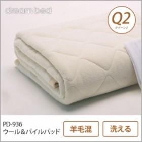 ドリームベッド 羊毛ベッドパッド クイーン2 PD-936 ウール&パイルパッド Q2 敷きパッド 敷きパット ベットパット