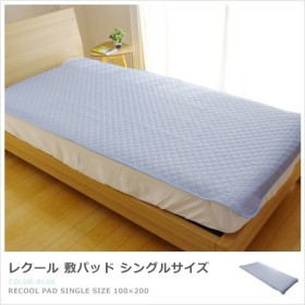 敷きパット ひんやり マット 涼しい 冷感 夏 寝具 レクール シングルサイズ 200×100cm 両面使える【送料無料】