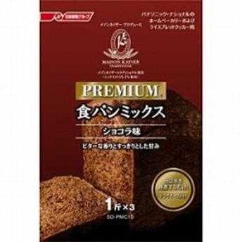 パナソニック SD-PMC10 プレミアム食パンミックス ショコラ味 1斤分×3