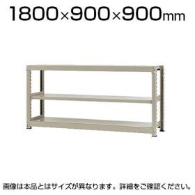 本体 スチールラック 中量 500kg-単体 3段/幅1800×奥行900×高さ900mm/KT-KRL-189009-S3