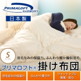 あったか掛け布団 シングル 150×210cm プリマロフト(R)洗える擬似羽毛掛けふとん 日本製 柔らかで優れた保温性