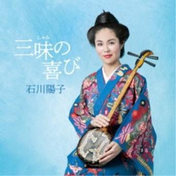 石川陽子/三味の喜び 【CD】