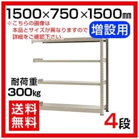 追加/増設用 スチールラック 中量 300kg-増設 4段/幅1500×奥行750×高さ1500mm/KT-KRM-157515-C4