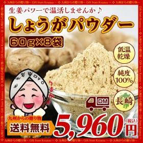 長崎県産しょうがパウダー60g×8袋 純度100% 長崎県諫早産の生姜をまるごと低温乾燥 しょうが パウダー グルメ ポイント消化 食品 訳あり