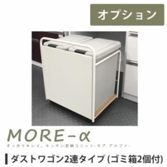 モアα モアアルファ ダストワゴン2連タイプ