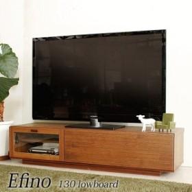 テレビ台 テレビボード エフィーノ 130 ローボード おしゃれ 完成品