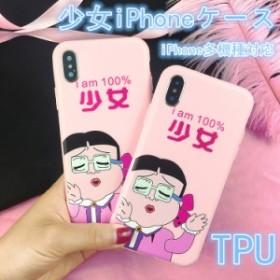 6507967667 New iphone8 8plus iphone7 7plus iPhone X アイフォン8 アイフォン7 人気 おしゃれ 耐衝撃 キャラクター