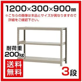 本体 スチールラック 軽中量 200kg-単体 3段/幅1200×奥行300×高さ900mm/KT-KRS-123009-S3