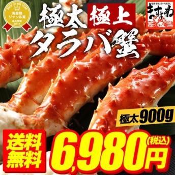 かに カニ タラバガニ 蟹 特大タラバ 総重量1kg 本たらば蟹 正味900g 2〜3人前 贈答 プレゼント 年末年始 ギフト ランキング 冷凍便 送料無料