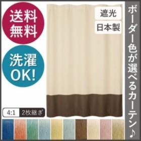 遮光2級 【 カーテン 】 洗える! 日本製 オーダー 幅100×丈260cm以内 Tasse (タッセ) (S) DESIGN LIFE