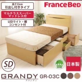 フランスベッド グランディ 引出し付タイプ セミダブル 高さ33cm マルチラススーパーマットレス(MS-14)付 日本製