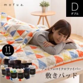 ベッドパッド mofua プレミアムマイクロファイバー敷パッド ダブル 静電気防止加工 ウォッシャブルベッドパッド