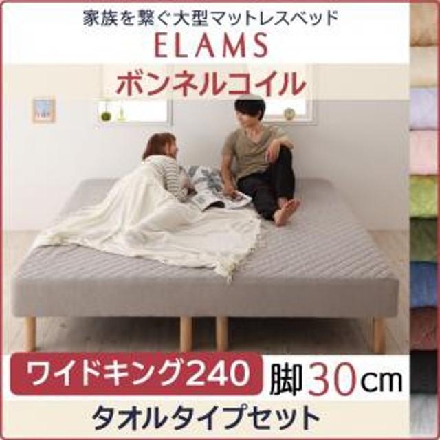 家族を繋ぐ大型マットレスベッド ELAMS エラムス ボンネルコイル タオルタイプセット ワイドK240(SD×2) 脚30cm