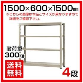 本体 スチールラック 中量 300kg-単体 4段/幅1500×奥行600×高さ1500mm/KT-KRM-156015-S4