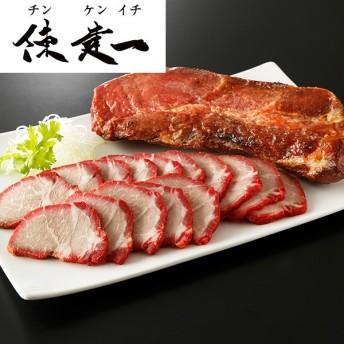 陳建一 つるし 焼豚 430g×2袋 冷凍 中華 チャーシュー