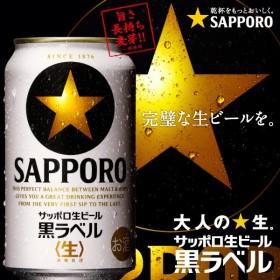 サッポロ ビール 黒ラベル 350ml×24缶