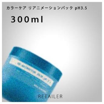 ♪ 300ml eLGON エルゴン カラーケア リア二メーションパックpH3.5 300ml<ヘアケア><保湿>