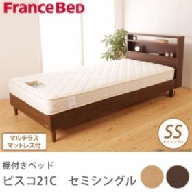 フランスベッド 棚付きベッド ピスコ21C セミシングル 木製キャスター付 マルチラスマットレス付 XA-241