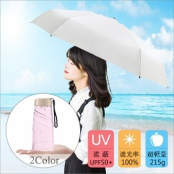 日傘 折りたたみ傘 軽量 uvカット 100%完全遮光 折りたたみ 折りたたみ傘 レディース メンズ 晴雨傘 6本骨 濡れない 遮熱 耐風