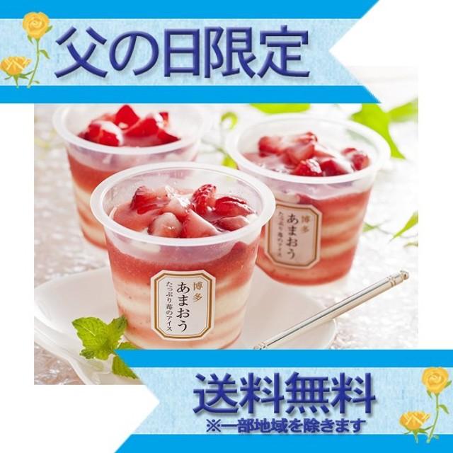 父の日 スイーツ アイスクリーム 送料無料 博多あまおう たっぷり苺のアイス