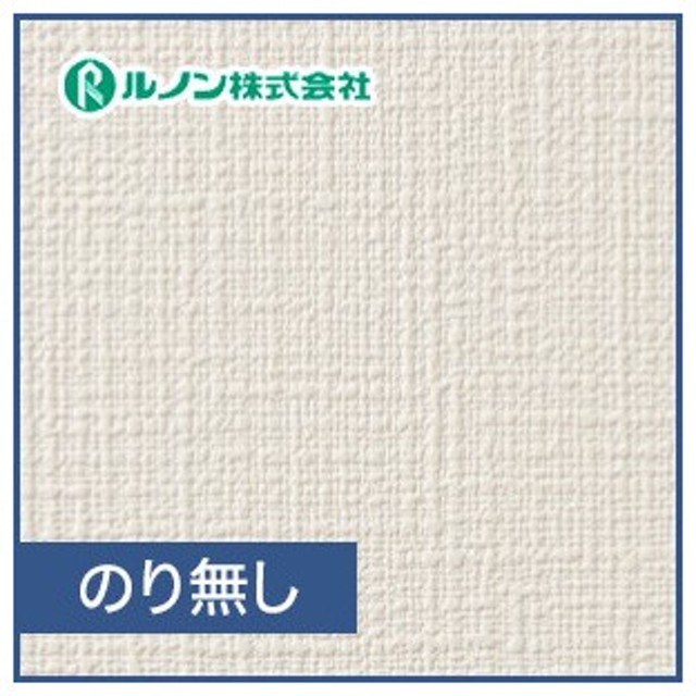 壁紙 クロス のり無し 抗アレルゲン機能壁紙でクリーンな空間 ルノンHOME RH-4655RH4655__n