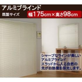 アルミブラインド フルネス社製 カリーノ25 Fllness既製ブラインド サイズ幅175cm×高さ98cm