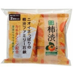 ファミリー柿渋石鹸 2P × 10個セット