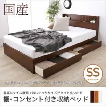 収納ベッド ショートセミシングル 木製ベッド 棚付き コンセント付き キャスター付き 引出し付き 日本製
