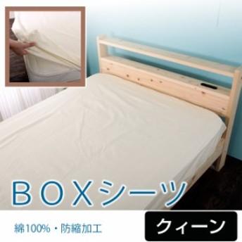 クィーンボックスシーツ 綿100% 洗い替えにちょうどいいBOXシーツ ベッド用寝具 洗える寝具