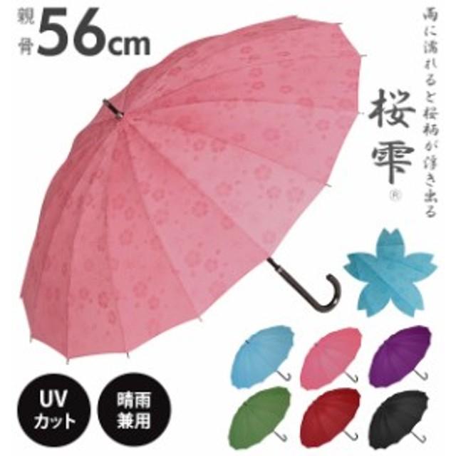 桜雫 長傘 16本骨 56cm