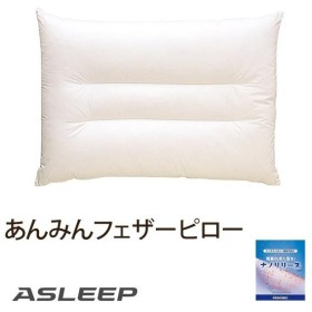 ASLEEP(アスリープ)   あんみんフェザーピロー  枕 まくら ナノリリース(防汚加工)