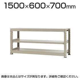 本体 スチールラック 中量 500kg-単体 3段/幅1500×奥行600×高さ700mm/KT-KRL-156007-S3