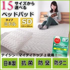ベッドパッド セミダブルサイズ テイジン・マイティトップ2【標準】【日本製】15サイズから選べる!セミダブル/敷パッド