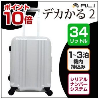 A.L.I アジアラゲージ デカかる2 スーツケース 34L MM-5188