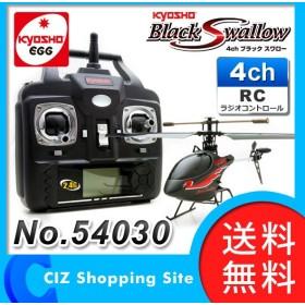(送料無料) 京商 KYOSHO EGG(京商エッグ) ブラックスワロー レディセット 4chジャイロ搭載 ラジコン RC ヘリコプター 54030