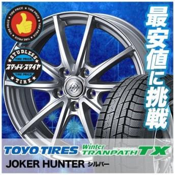 スタッドレスタイヤ ホイールセット 215/50R18 92Q トーヨー タイヤ Winter TRANPATH TX 4本セット JOKER HUNTER 新品