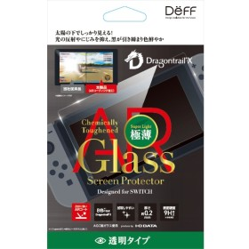 任天堂Switch用 ガラスフィルム ARコート対応 DT-X 透明タイプ BKS-NSG2ADF