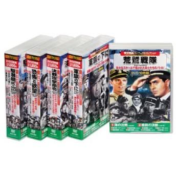 戦争映画パーフェクトコレクションDVD BOX