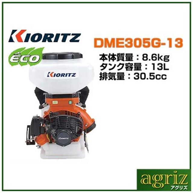 共立 動力散布機 DME305G-13 (iスタート)(散布器 散粉器 散粒機 本体)
