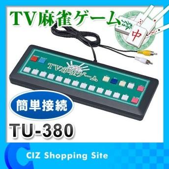 家庭用テレビゲーム 麻雀ゲーム TV麻雀ゲーム レトロ ゲーセン スリーアップ TU-380